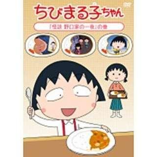 ちびまる子ちゃん 「怪談 野口家の一夜」の巻 【DVD】