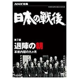 NHK特集 日本の戦後 第7回 退陣の朝 革新内閣の九ヶ月 【DVD】