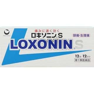 【第1類医薬品】 ロキソニンS(12錠)〔鎮痛剤〕 ★セルフメディケーション税制対象商品