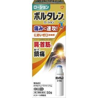 【第2類医薬品】 ボルタレンACローション(50g) ★セルフメディケーション税制対象商品