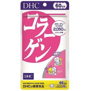 DHC(ディーエイチシー) コラーゲン 60日分(360粒)〔栄養補助食品〕