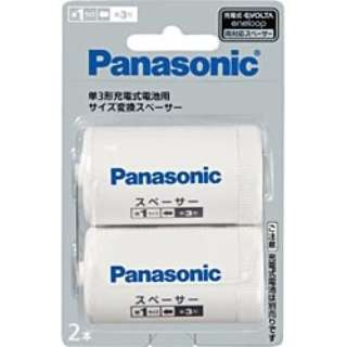 【単1形】充電式電池用「エネループ・充電式エボルタ」 単1形サイズ変換スペーサー(2本入) BQ-BS1/2B