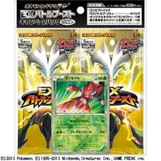 【特典・キャンペーン対象外】ポケモンカードゲームBW EXバトルブースト キャンペーンパック
