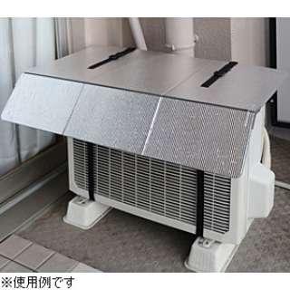 【アウトレット品】エアコン室外機用アルミエアコンガード(ひさし付き) AAG-8360【生産完了品】