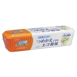 ドライペットコンパクト 容器 170g〔除湿剤・乾燥剤〕
