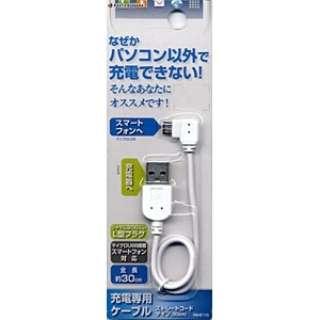 [micro USB]充電USBケーブル (L字30cm・ホワイト)RBHE110 [0.3m]
