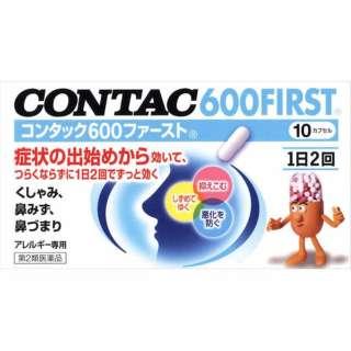 【第2類医薬品】 コンタック600ファースト(10カプセル)〔鼻炎薬〕 ★セルフメディケーション税制対象商品