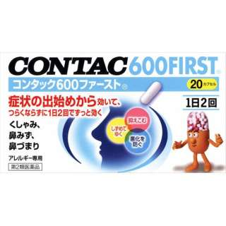 【第2類医薬品】 コンタック600ファースト(20カプセル)〔鼻炎薬〕 ★セルフメディケーション税制対象商品