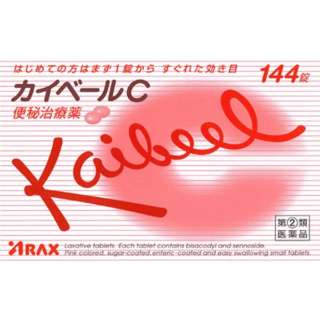 【第(2)類医薬品】 カイベールC(144錠)〔便秘薬〕