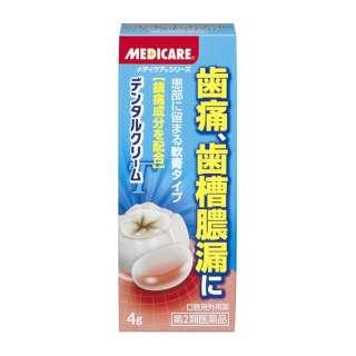 【第2類医薬品】 メディケアデンタルクリームT(4g)