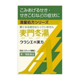 【第2類医薬品】 「クラシエ」 漢方麦門冬湯エキス顆粒A(8包)〔漢方薬〕