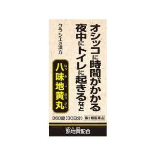 【第2類医薬品】 クラシエ八味地黄丸A(360錠)〔漢方薬〕