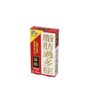 【第2類医薬品】 扁鵲(21包)