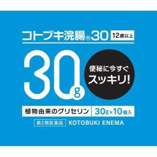 【第2類医薬品】 コトブキ浣腸30(30g×10個)〔浣腸〕