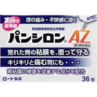 【第2類医薬品】 パンシロンAZ(36包)〔胃腸薬〕