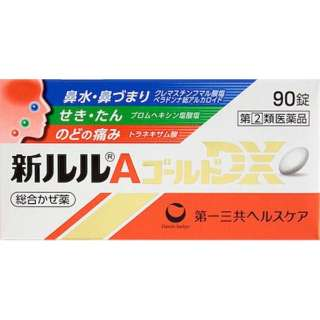 【第(2)類医薬品】 新ルルAゴールドDX(90錠)〔風邪薬〕 ★セルフメディケーション税制対象商品