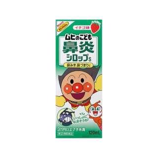 【第(2)類医薬品】 ムヒのこども鼻炎シロップS(120mL)〔鼻炎薬〕