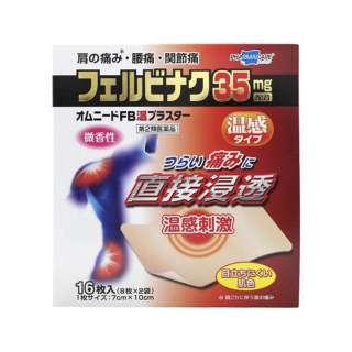 【第2類医薬品】 オムニードFB温プラスター(16枚) ★セルフメディケーション税制対象商品