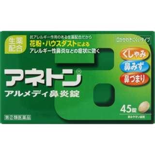【第(2)類医薬品】 アネトンアルメディ鼻炎錠(45錠)〔鼻炎薬〕