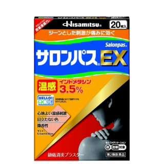 【第2類医薬品】 サロンパスEX温感(20枚) ★セルフメディケーション税制対象商品