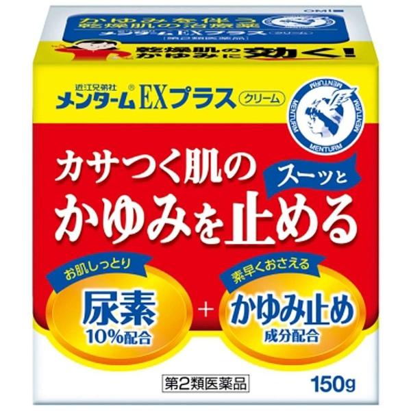 近江兄弟社メンタームEXプラス 150g