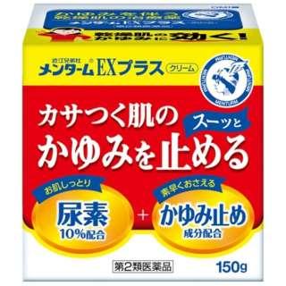 【第2類医薬品】 近江兄弟社メンタームEXプラスクリーム(150g)