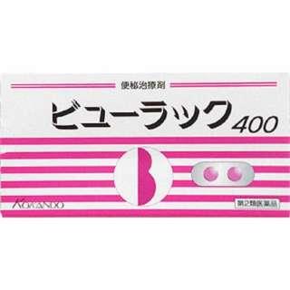 【第2類医薬品】 ビューラック(400錠)〔便秘薬〕