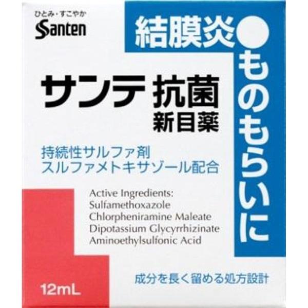 サンテ抗菌新目薬 12mL