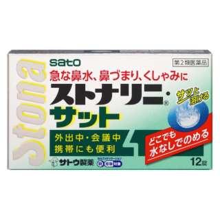 【第2類医薬品】 ストナリニ・サット(12錠)〔鼻炎薬〕