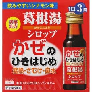 【第2類医薬品】 本草葛根湯シロップ(30mL×3本)〔漢方薬〕