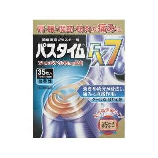 【第2類医薬品】 パスタイムFX7(35枚) ★セルフメディケーション税制対象商品