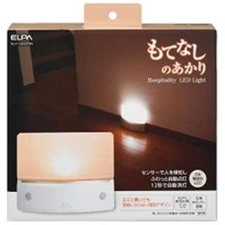 LEDもてなしライト HLH-1203-PW パールホワイト