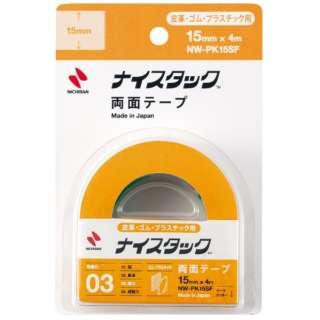 [両面テープ] ナイスタック プラスチック用 強力タイプ (小巻・サイズ:15mm×4m) NW-PK15SF