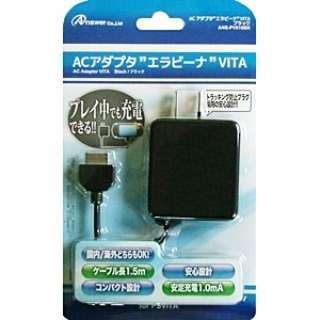 PS Vita用 ACアダプタ エラビーナVITA(ブラック)【PSV(PCH-1000)】