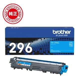 TN-296C 【ブラザー純正】トナーカートリッジシアン(大容量) TN-296C 対応型番:HL-3170CDW、HL-3140CW、DCP-9020CDW、MFC-9340CDW 他 トナーカートリッジ シアン 大容量