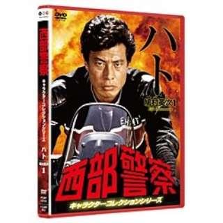 西部警察 キャラクターコレクション ハト1 鳩村英次 【DVD】