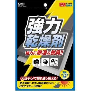 【強力乾燥剤】ドライフレッシュ シートタイプ(20g×6枚入) DF-BW206