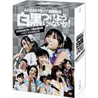 ビックカメラ com - AKB48/AKB48グループ臨時総会 ~白黒つけようじゃないか!~(AKB48グループ総出演公演+HKT48単