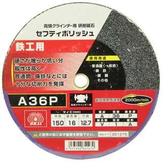 セフティポリッシュ B 150×16mm