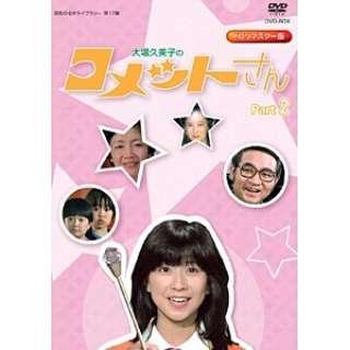 放送開始35周年記念企画 昭和の名作ライブラリー 第17集 大場久美子のコメットさん HDリマスター DVD-BOX Part2 【DVD】