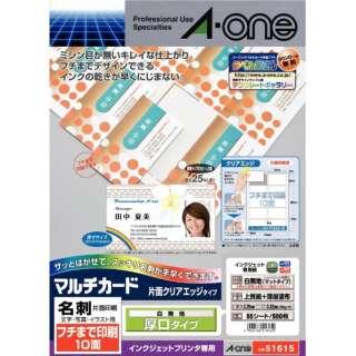 マルチカード インクジェットプリンタ専用紙 名刺サイズ (A4判 10面×50シート(500枚))