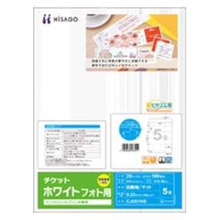 チケット フォト用 186g/m2 (A4サイズ:5面・20シート:100枚) ホワイト CJ551NS