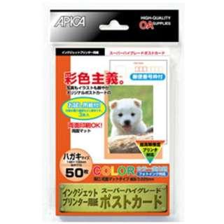 WP770 IJ用ポストカード50枚 白色度90% WP770