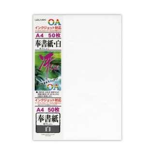 リ605 奉書 白 A4/50