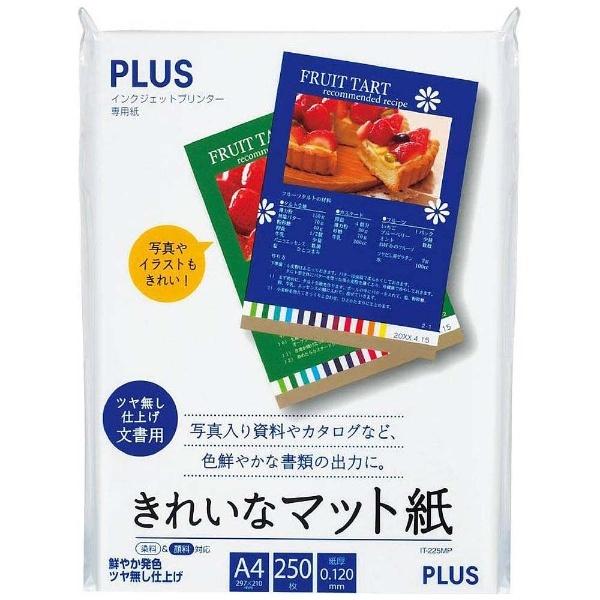 プラス きれいなマット紙 A4 IT-225MP 1袋(250枚)