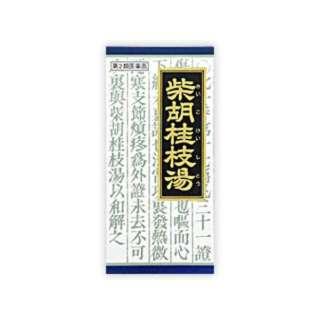 【第2類医薬品】 クラシエ柴胡桂枝湯エキス顆粒(45包)〔漢方薬〕