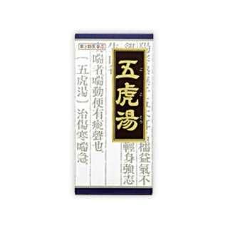【第2類医薬品】 クラシエ五虎湯エキス顆粒S(45包)〔漢方薬〕