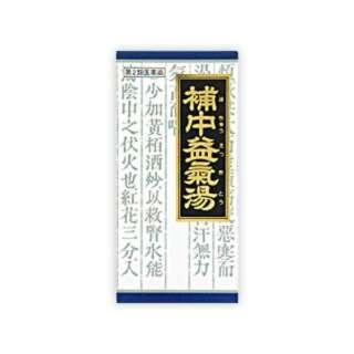 【第2類医薬品】 クラシエ補中益気湯エキス顆粒(45包)〔漢方薬〕