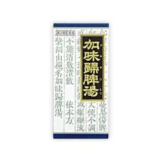 【第2類医薬品】 クラシエ加味帰脾湯エキス顆粒(45包)〔漢方薬〕