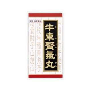 【第2類医薬品】 「クラシエ」 漢方牛車腎気丸料エキス錠(360錠)〔漢方薬〕